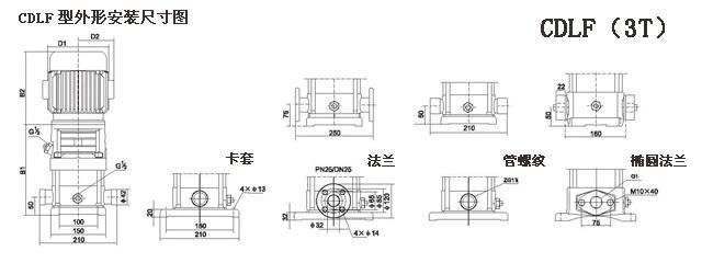 CDLF型不锈钢多级离心泵参数尺寸(3T)