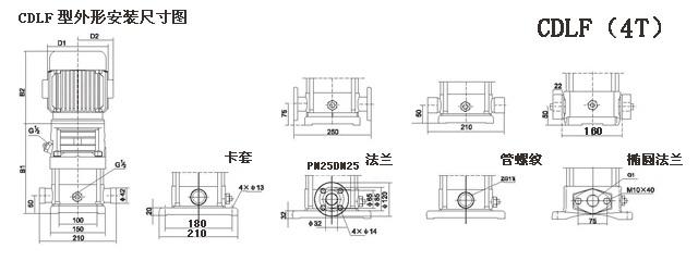 CDLF型不锈钢多级离心泵参数尺寸(4T)