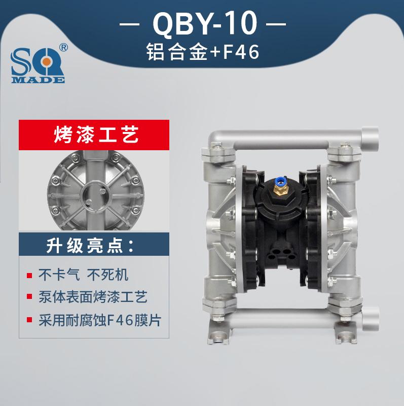 QBY3-10铝合金气动隔膜泵