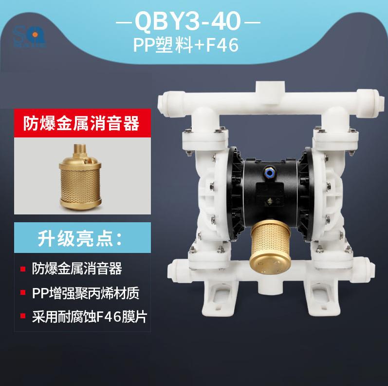 QBY3-40塑料气动隔膜泵